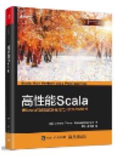 高性能Scala