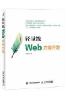 轻量级Web应用开发