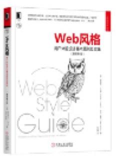 Web风格