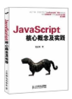 Javascript核心概念及实例
